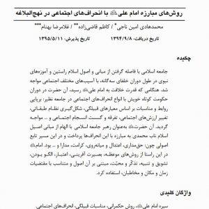 روش های مبارزه امام علی با انحراف های اجتماعی در نهج البلاغه