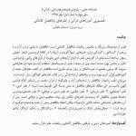 همسویی آموزه های قرآنی و طنزهای باباافضل کاشانی