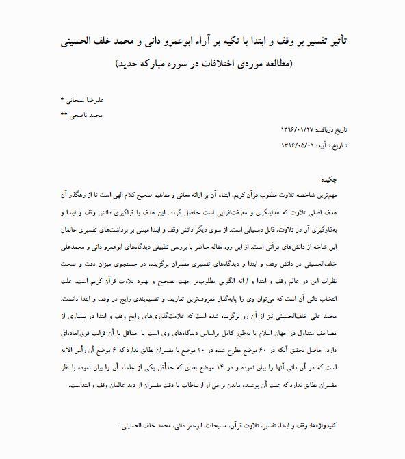 وقف و ابتدا با تکیه بر آراء ابوعمرو دانی و محمد خلف الحسینی