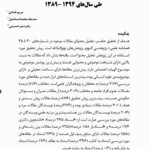 تحلیل محتوای مقالات فصلنامه علمی – پژوهشی النهج طی سال های ۱۳۹۴ -۱۳۸۹