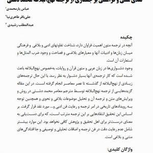 نقدی متنی و فرامتنی بر جستاری از ترجمه نهج البلاغه محمد دشتی