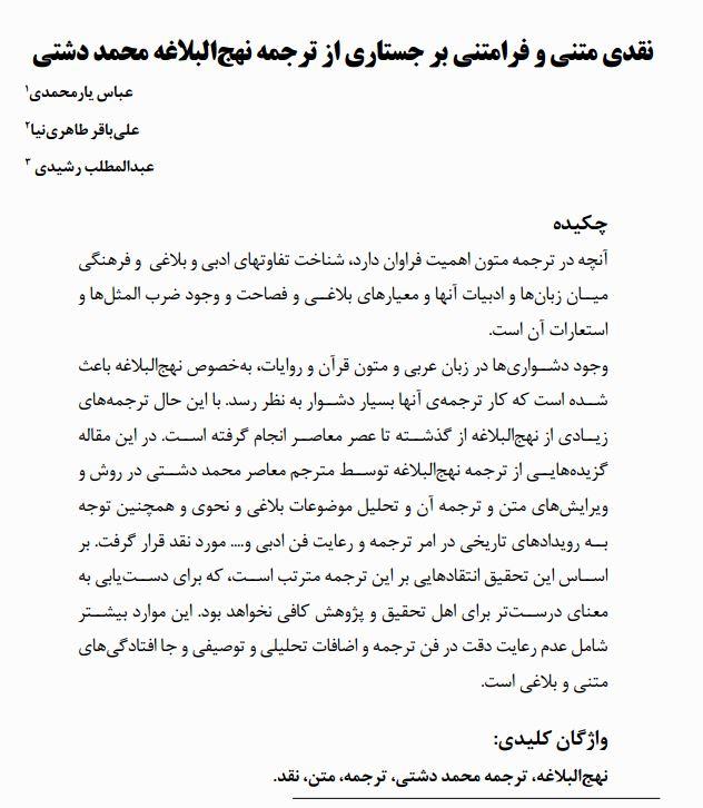 نقدی متنی و فرامتنی ترجمه نهج البلاغه محمد دشتی