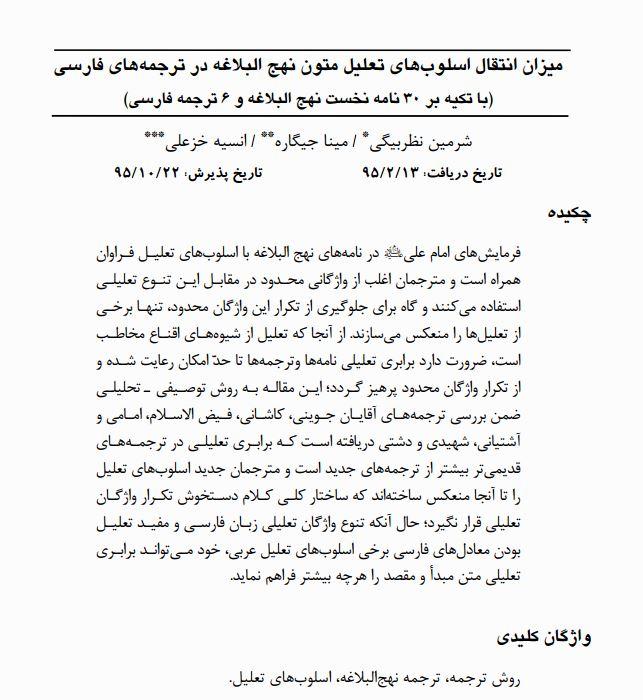 میزان انتقال اسلوب های تعلیل متون نهج البلاغه در ترجمه های فارسی