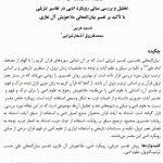 مبانی رویکرد ادبی در تفاسیر تنزیلی تفسیر بیان المعانی ملاحویش آل غازی