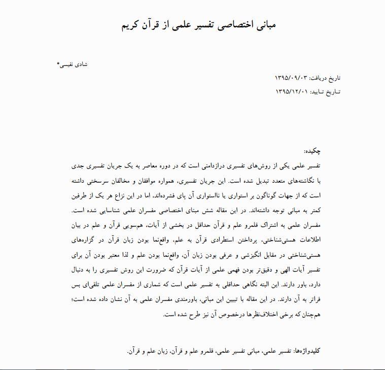 مبانی اختصاصی تفسیر علمی از قرآن