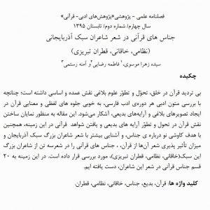 جناس های قرآنی در شعر شاعران سبک آذربایجانی ( نظامی، خاقانی، قطران تبریزی)