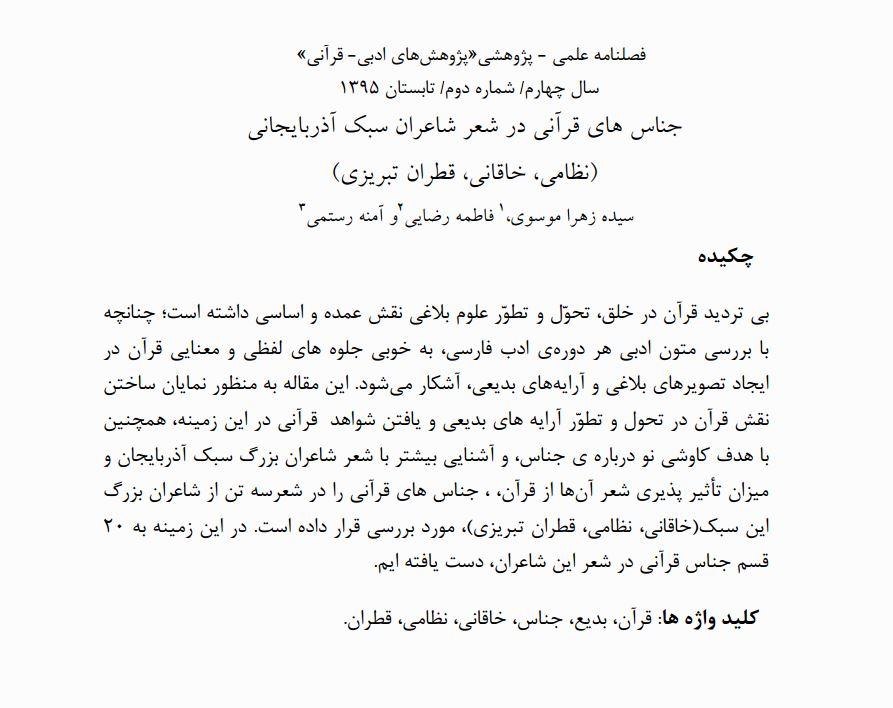 جناس های قرآنی در شعر شاعران سبک آذربایجانی
