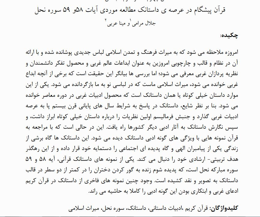 قرآن پیشگام در عرصه داستانک مطالعه موردی آیات ۵۸و ۵۹ سوره نحل