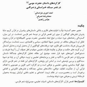 کارکردهای داستان حضرت موسی (ع) در شعر سبک خراسانی و عراقی