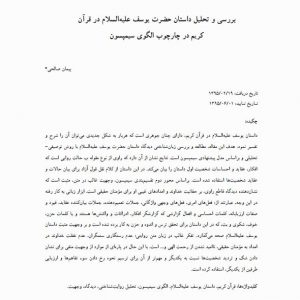 بررسی و تحلیل داستان حضرت یوسف در قرآن کریم در چارچوب الگوی سیمپسون