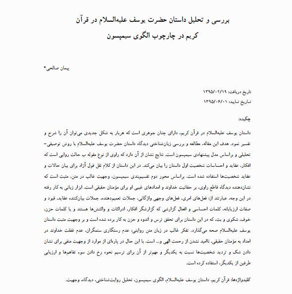 داستان حضرت یوسف در قرآن الگوی سیمپسون