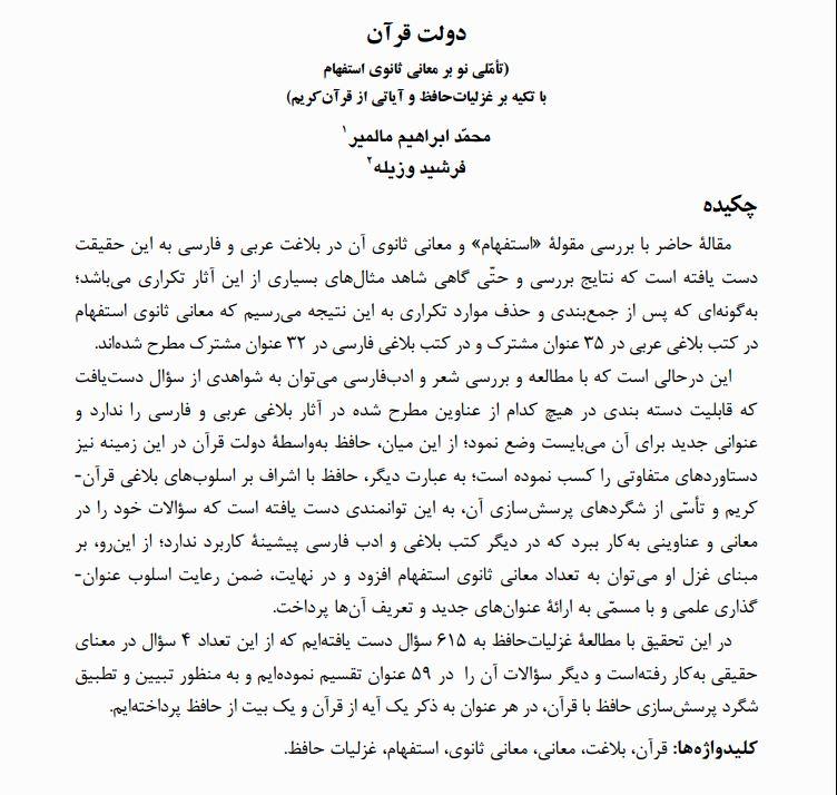 دولت قرآن (تأملی نو بر معانی ثانوی استفهام با تکیه بر غزلیات حافظ و آیاتی از قرآن