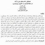 همپایگی ساخت های متن و آیات در نفثه المصدور و التوسل الی الترسل