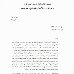سنجش انتقادی اخبار تاریخی تفاسیر قرآن با بهره گیری از ملاک های علم تاریخ و علم حدیث
