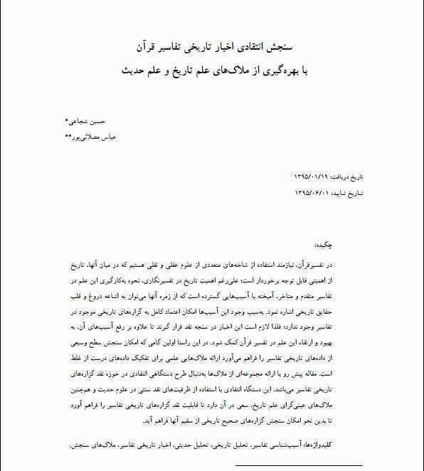 سنجش انتقادی اخبار تاریخی تفاسیر قرآن علم حدیث