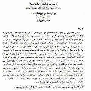 بررسی ساخت های گفتمان مدار سوره قصص بر اساس الگوی ون لیوون