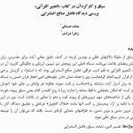 سیاق و کارکرد آن در کتاب التعبیر القرآنی ( بررسی دیدگاه فاضل صالح السامرایی )