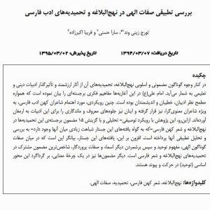 بررسی تطبیقی صفات الهی در نهج البلاغه و تحمیدیه های ادب فارسی