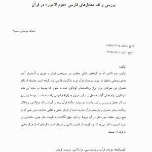 بررسی و نقد معادل های فارسی «عزم الامور» در قرآن