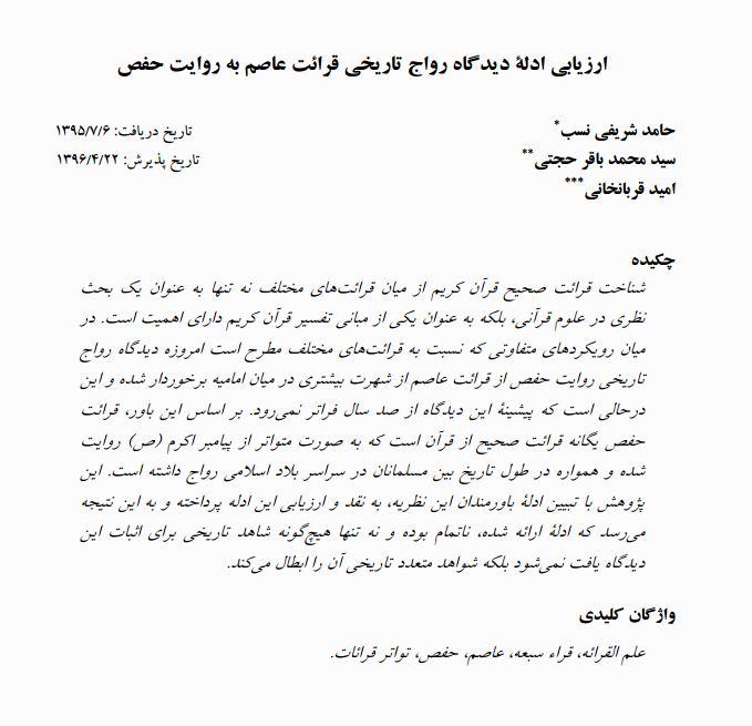رواج تاریخی قرائت عاصم