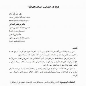 لمحه عن الکسائی و خصائصه القرائیه