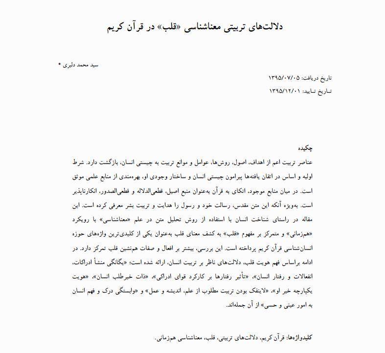 دلالت های تربیتی معناشناسی قلب در قرآن