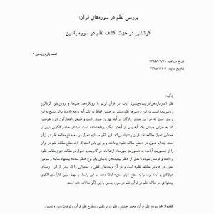 بررسی نظم در سوره های قرآن : کوششی در جهت کشف نظم در سوره یاسین
