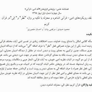 نقد رویکردهای ادبی- قرآنی اشاعره و معتزله با تکیه بر واژه  «نظر» و «الی» در قرآن