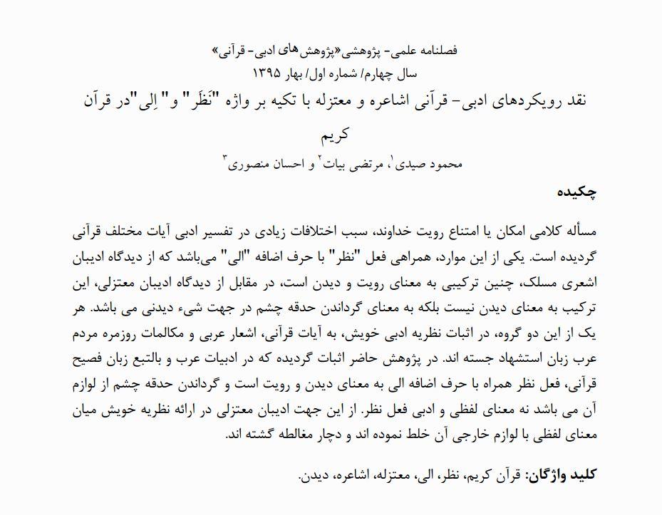 نقد رویکردهای ادبی- قرآنی اشاعره و معتزله