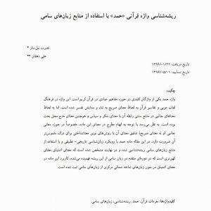 ریشه شناسی واژه قرآنی حمد با استفاده از منابع زبان های سامی