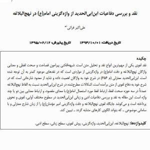 نقد و بررسی دفاعیات ابن ابی الحدید از واژه گزینی امام علی (ع) در نهج البلاغه