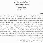 تحلیل کارکردهای آیات قرآن در اشعار شاه نعمت الله ولی