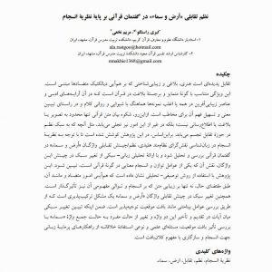 نظم تقابلی «أرض و سماء» در گفتمان قرآنی بر پایه نظریه انسجام