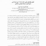 مولفه های معنایی امام روابط همنشینی و جانشینی