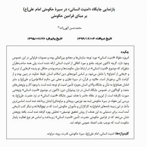 بازنمایی جایگاه «امنیت انسانی» در سیره حکومتی امام علی(ع) بر مبنای فرامین حکومتی