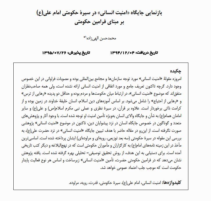 امنیت انسانی سیره حکومتی امام علی