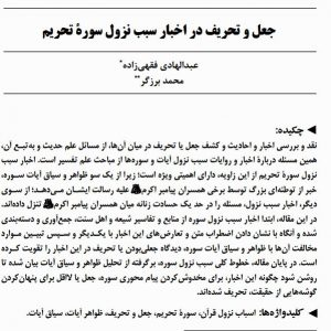 جعل و تحریف در اخبار سبب نزول سوره تحریم