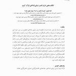 زیبایی شناختی قرآن