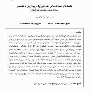 تکنیک های عملیات روانی امام علی (ع) در رویارویی با دشمنان مطالعه موردی خطبه های نهج البلاغه