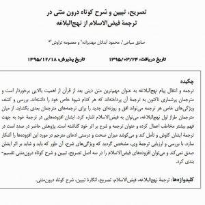 تصریح، تبیین و شرح کوتاه درون متنی در ترجمه فیض الاسلام از نهج البلاغه