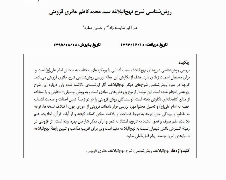 شرح نهج البلاغه سید محمدکاظم حائری قزوینی