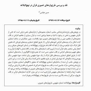نقد و بررسی طرح واره های تصوری قرآن در نهج البلاغه