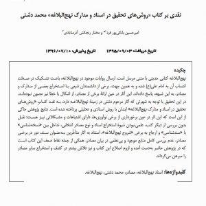نقدی بر کتاب «روش های تحقیق در اسناد و مدارک نهج البلاغه » محمد دشتی