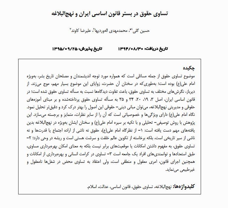 تساوی حقوق در بستر قانون اساسی ایران و نهج البلاغه