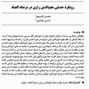 رویکرد حدیثی نجم الدین رازی در مرصاد العباد