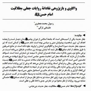 واکاوی و بازپژوهی نقادانه روایات جعلی مطلاقیت امام حسن
