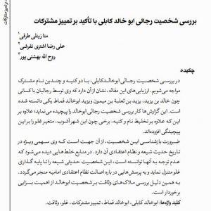 بررسی شخصیت رجالی ابوخالد کابلی با تاکید بر تمییز مشترکات