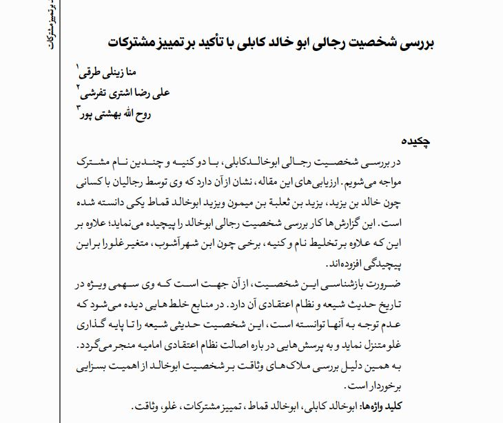 ابوخالد کابلی - معارف نت