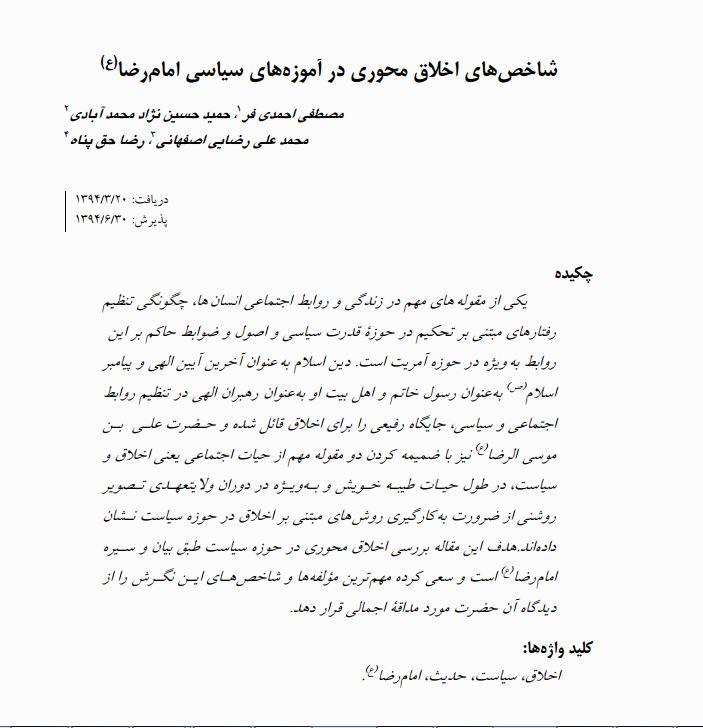 شاخص های اخلاق محوری - آموزه های سیاسی امام رضا