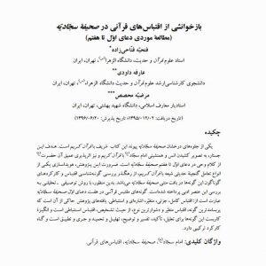 بازخوانشی از اقتباس های قرآنی در صحیفه سجادیه (مطالعه موردی دعای اول تا هفتم)